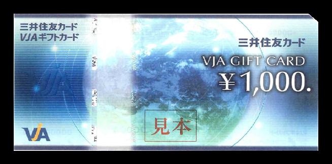 カード vja ギフト VJAギフトカードが使えるお店はどこ?おつりはでるの?